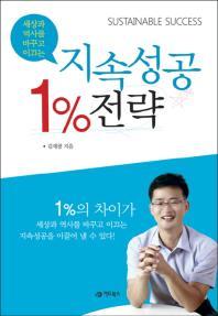 1% 지속성공 전략