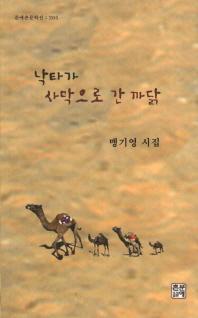 낙타가 사막으로 간 까닭