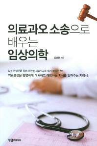 의료과오 소송으로 배우는 임상의학