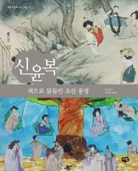 신윤복: 색으로 물들인 조선 풍경