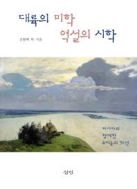 대륙의 미학 역설의 시학