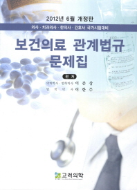 보건의료 관계법규 문제집(2012년 6월)