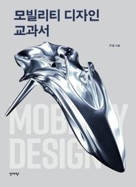 모빌리티 디자인 교과서