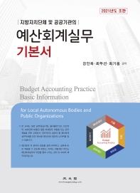 지방자치단체 및 공공기관의 예산회계실무 기본서(2021)