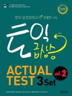 토익 급상승 ACTUAL TEST 3SET. 2