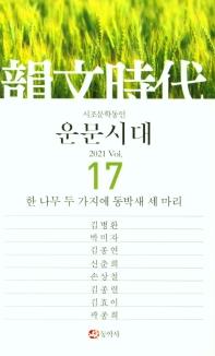 운문시대 Vol. 17(2021)