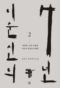 이순신의 7년. 2