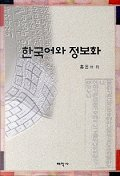 한국어와 정보화