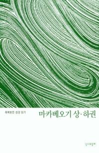 마카베오기 상ㆍ하권