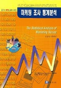마케팅조사 통계분석