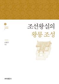 조선왕실의 왕릉 조성