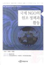 국제 NGO의 원조 정책과 활동