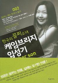 한국의 꼴찌소녀 케임브리지 입성기 2
