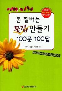 돈 잘버는 꽃집 만들기 100문 100답