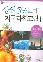 상위 5%로 가는 지구과학교실. 1: 기초지구과학(상)