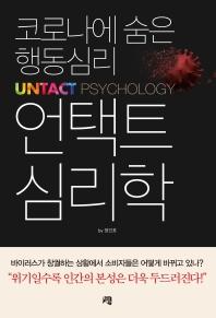 언택트 심리학