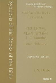 존 넬슨다비의 성경주석: 디모데전후서, 디도서, 빌레몬서