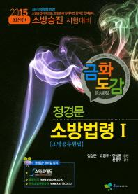 금화도감 소방법령. 1(소방승진 시험대비)(2015)