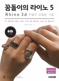 꿈돌이의 라이노 5 Rhino : 3D 주얼리 모델링 기법
