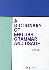 A Dictionary of English Grammar and Usage(영어문법 어법사전)