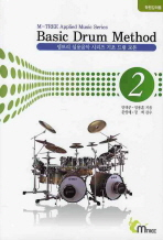 BASIC DRUM METHOD. 2(학원강의용)