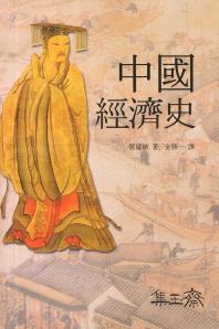 중국경제사