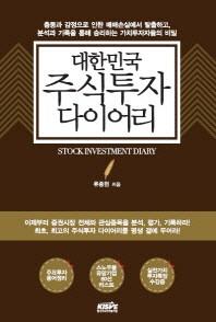 대한민국 주식투자 다이어리