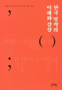 한국 명작의 이해와 감상