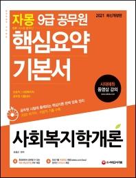 자몽 사회복지학개론 핵심요약 기본서(9급 공무원)(2021)