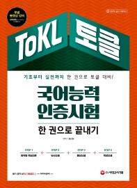 ToKL 국어능력인증시험 한 권으로 끝내기