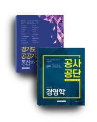 경기도 공공기관 통합채용+ 공사공단 경영학 세트