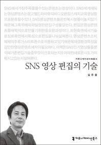 SNS 영상 편집의 기술