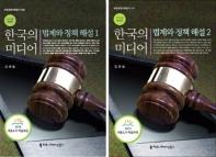 한국의 미디어, 법제와 정책 해설 세트(2019)