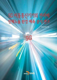 5G이동통신기기의 전자파 인체노출 환경 예측 분석 연구