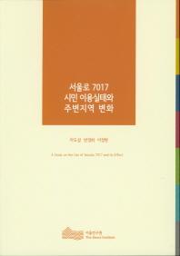 서울로 7017 시민 이용실태와 주변지역 변화(2017)