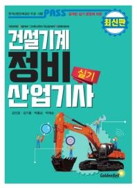 패스 건설기계정비산업기사 실기(2020)