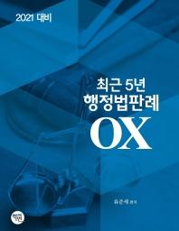 최근 5년 행정법판례 OX(2021 대비)