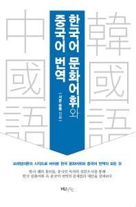 한국어 문화어휘와 중국어 번역