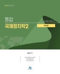 통합 국제정치학. 2: 이슈편(2020)