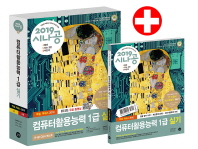 컴퓨터활용능력 1급 실기: 컴활함수사전+자동채점프로그램(2019)