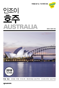 인조이 호주(2018)