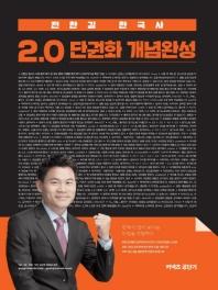 전한길 한국사 2.0 단권화 개념완성(2020)