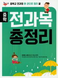 중학 전과목 총정리(2018)