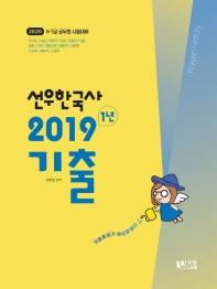 선우 한국사 2019 1년 기출(2020)