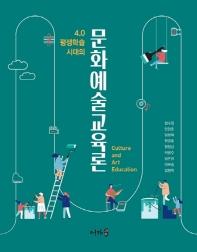 4.0 평생학습 시대의 문화예술교육론