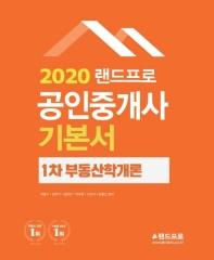 랜드프로 부동산학개론 기본서(공인중개사 1차)(2020)