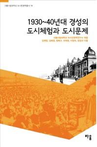 1930-40년대 경성의 도시체험과 도시문제