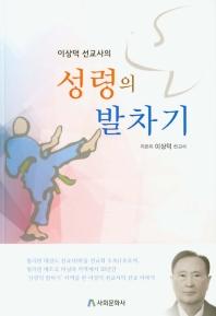 이상덕 선교사의 성령의 발차기