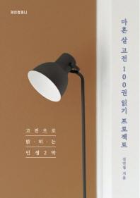 마흔 살 고전 100권 읽기 프로젝트 - 고전으로 밝히는 인생 2막 (컬러판)