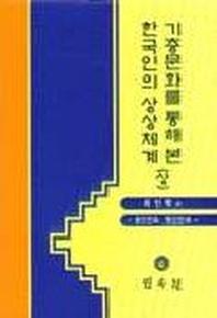기층문화를 통해 본 한국인의 상상체계(상)